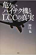 危ういハイテク機とLCCの真実の本