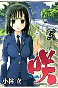 咲ーSakiー 5