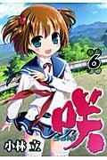 咲ーSakiー 6