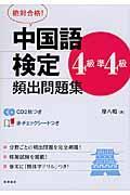 絶対合格!中国語検定4級・準4級頻出問題集の本