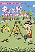 キャンプ、できちゃいました。の本