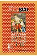 図書館版天才探偵Sen(全7巻)の本