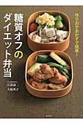糖質オフのダイエット弁当の本