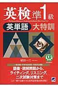英検準1級英単語大特訓の本