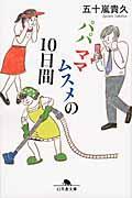 パパママムスメの10日間の本
