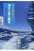 東アジア海域に漕ぎだす 1の本