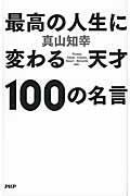 最高の人生に変わる天才100の名言の本
