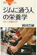 ジムに通う人の栄養学の本