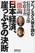 「激論」日本経済、崖っぷちの決断の本