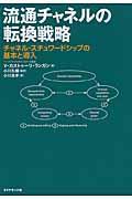 流通チャネルの転換戦略の本