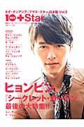 ネオ・テンアジア・プラス・スター日本版 vol.02の本