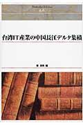〔オンデマンド版 台湾IT産業の中国長江デルタ集積の本
