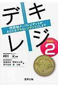 デキレジ step2の本