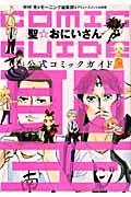 聖☆おにいさん公式コミックガイドの本