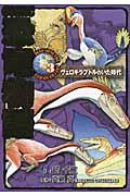 COMIC恐竜物語 3の本