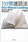 1分間速読法の本