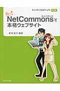 NetCommonsで本格ウェブサイトの本