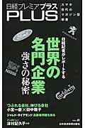 日経プレミアプラス vol.8の本