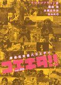 DVD>コエキタ!! 03の本