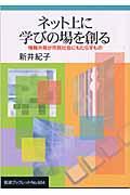 ネット上に学びの場を創るの本