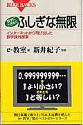 数学にときめくふしぎな無限の本