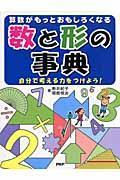 数と形の事典の本