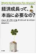 経済成長って、本当に必要なの?の本