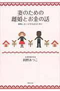 妻のための離婚とお金の話の本