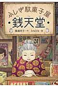 ふしぎ駄菓子屋銭天堂の本