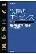 4訂版 物理のエッセンス 熱・電磁気・原子の本
