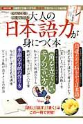 大人の日本語力が身につく本の本