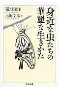 身近な虫たちの華麗な生きかたの本