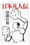 増補 日本凡人伝の本