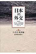 日本の外交 第2巻の本