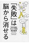 「失敗」は脳から消せるの本