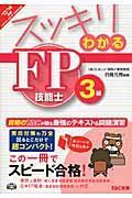 スッキリわかるFP技能士3級 2013ー2014年版の本