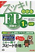 スッキリわかるFP技能士1級学科基礎・応用対策 2013ー2014年版の本