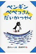 ペンギンペペコさんだいかつやくの本