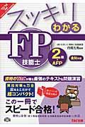 スッキリわかるFP技能士2級・AFP〈金財〉個人資産相談業務・生保顧客資産相談業務対応 2013ー2014年版の本