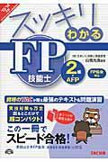 スッキリわかるFP技能士2級・AFP〈日本FP協会〉資産設計提案業務対応 2013ー2014年版の本