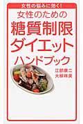 女性のための糖質制限ダイエットハンドブックの本