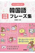 すぐに使える!韓国語日常会話フレーズ集の本