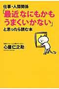 仕事・人間関係「最近なにもかもうまくいかない」と思ったら読む本の本
