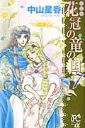 新装版 花冠の竜の国 7の本