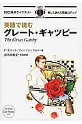 英語で読むグレート・ギャツビーの本