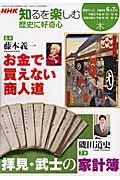 歴史に好奇心 2006年 6ー7月の本