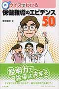 クイズでわかる保健指導のエビデンス50の本