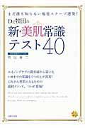 Dr.牧田の新・美肌常識テスト40の本