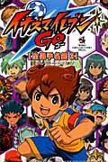TV ANIMATIONイナズマイレブンGO「全選手名鑑」 3(クロノ・ストーン#12ー51)の本
