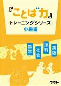 『ことば力』トレーニングシリーズ中級編数学・社会・理科・英語の本